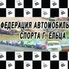 Федерация автоспорта в Ельце