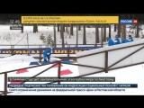 Новости на «Россия 24»  •  В Тюмени стартует заключительный этап Кубка мира по биатлону
