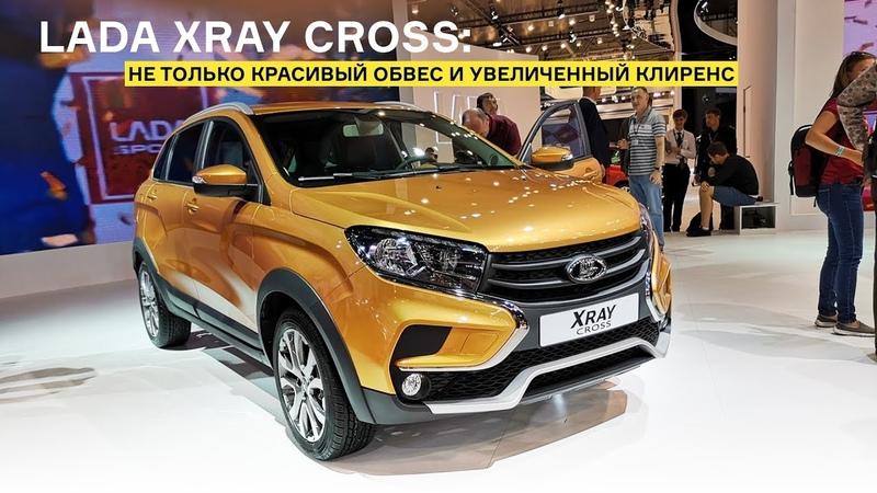 Lada XRAY Cross: подвеска от Весты, дисковые тормоза и полезные опции