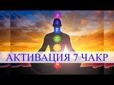 7 chakras Активация 7 чакр