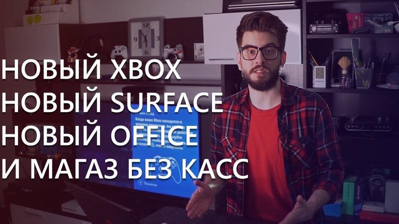 Новый Xbox, новый Office, новый Surface и магазины без касс | WikiTiles Weekly от 17 06 18