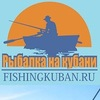 Рыбалка на Кубани - территория общения рыбаков