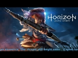 Мир PlayStation - Horizon Zero Dawn