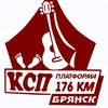 КСП  пл.176км БРЯНСК