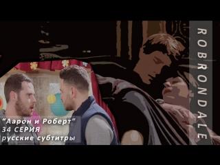 EMMERDALE: Аарон и Роберт   34 серия   субтитры