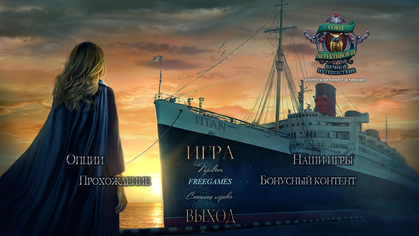 Союз детективов 3: Вечное путешествие. Коллекционное издание | Detectives United 3: Timeless Voyage CE (Rus)