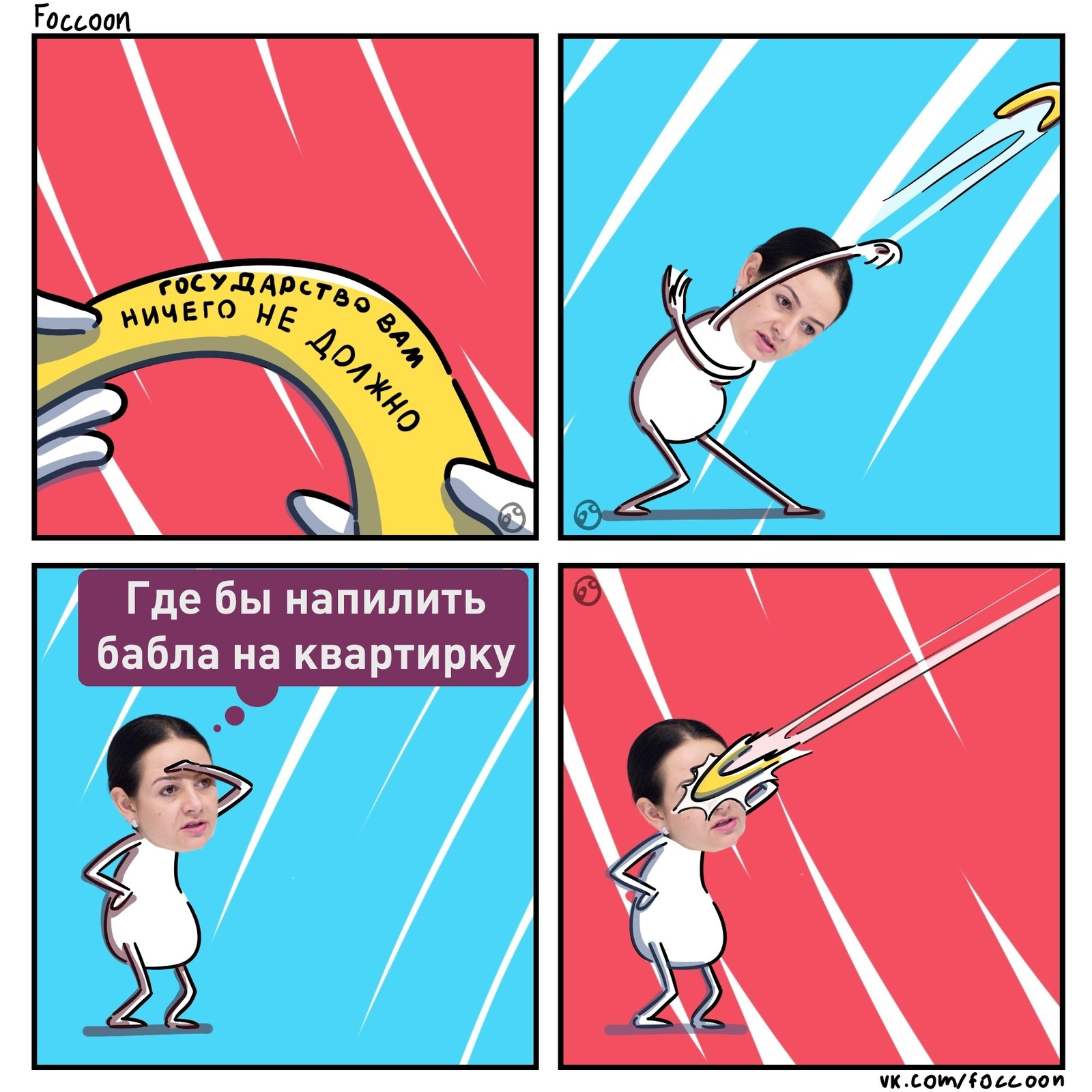Чиновнице Ольге Глацких, которая заявляла, что «государство вам ничего не должно», отказали в субсидии на квартиру после резонанса в СМИ