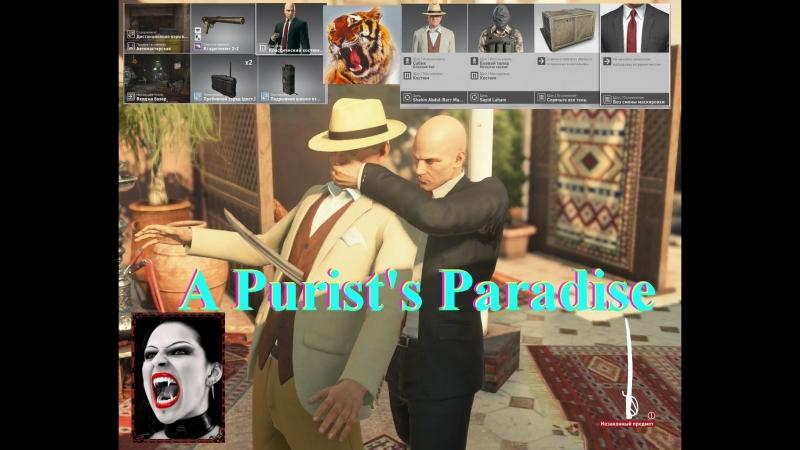 Hitman - A Purist's Paradise • За 10_05. 1080рᴴᴰ