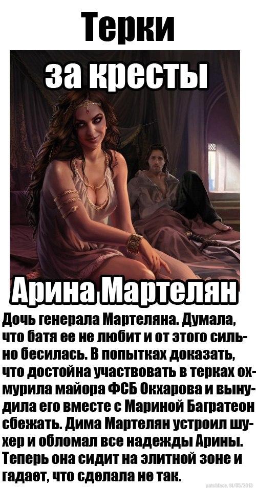 Игры престолов / Game of Thrones - Страница 5 JftyfFQxxnw