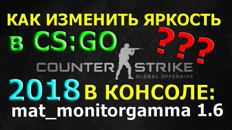 КАК ИЗМЕНИТЬ ЯРКОСТЬ В CS:GO 2018? mat_monitorgamma 1.6