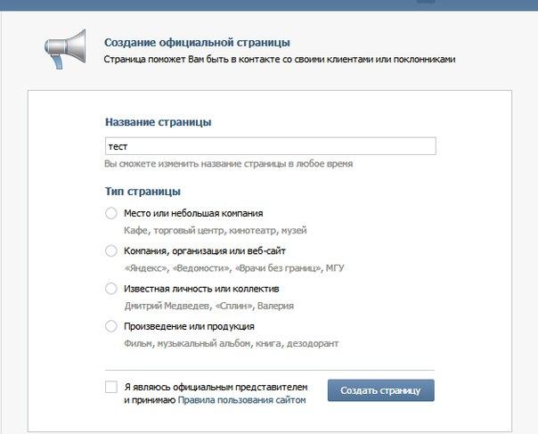 Всё обо всём: Чем отличается группа Вконтакте от публичной страницы?