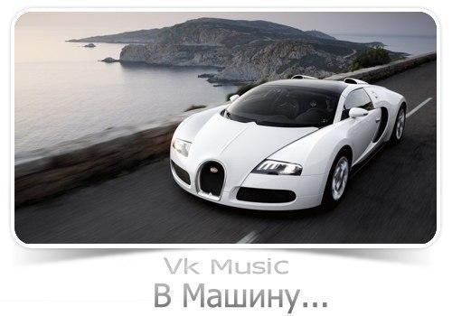 популярная клубная музыка 2014 слушать онлайн бесплатно русские