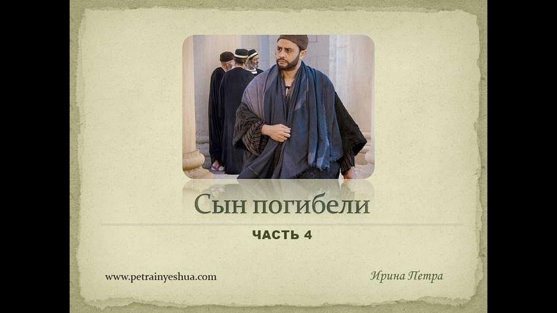 №43-9 Иоанна гл. 18 Иуда - сын погибели часть 4