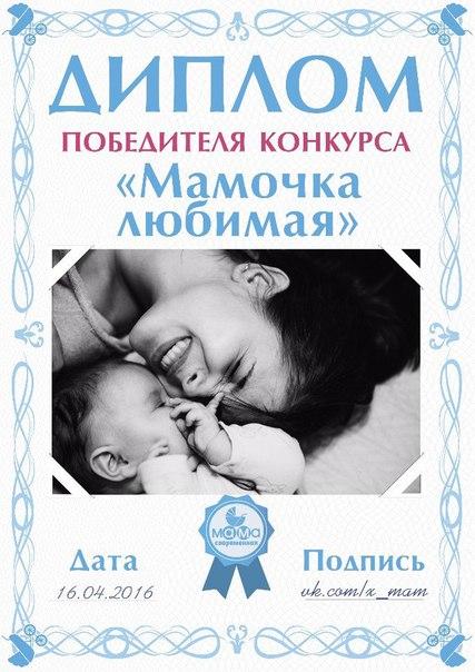 Поздравления конкурс мам