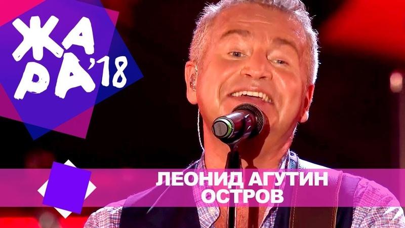 Леонид Агутин - Остров (ЖАРА В БАКУ Live, 2018)