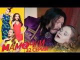 Мамочки - Серия 12 сезон 2 (32 серия) - комедийный сериал HD