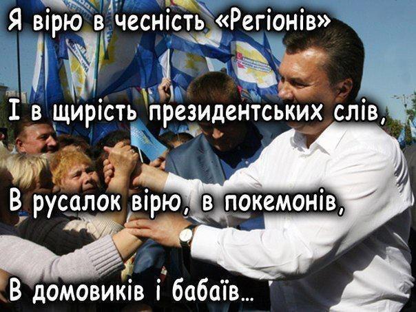 """В деле Тимошенко Янукович использовал позицию Понтия Пилата, - """"Свобода"""" - Цензор.НЕТ 5909"""
