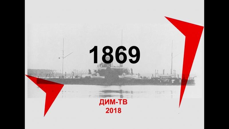 МИРОВОЕ КОРАБЛЕСТРОЕНИЕ В 1869 г История России Линкоры Dreanoughts Not Jane's Fighting Ships