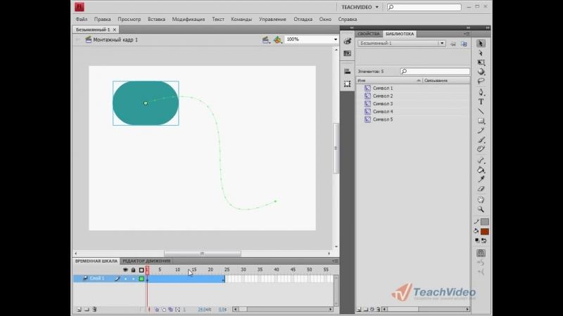 Копирование анимации в Adobe Flash CS4 (23-42)