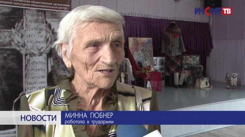 28 августа - день депортации немцев Поволжья (Инсит ТВ)
