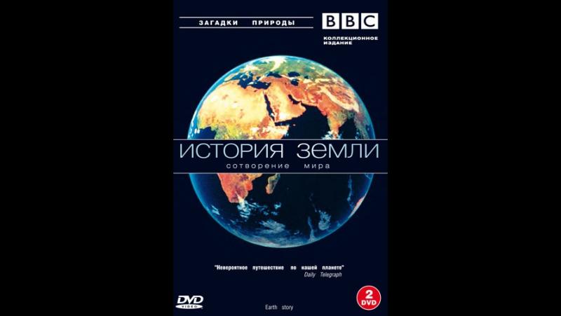 ВВС: История Земли. Формирование нашего мира / BBC: Earth Story. (2 Серия)