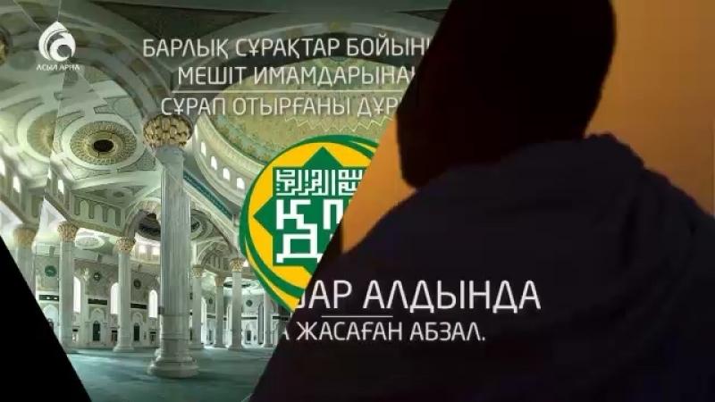 Ораза ережелері / Ролик / Асыл арна