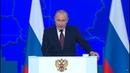Послание президента Путина Федеральному собранию 2019