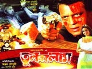Tulkalam (2007) Indian Bangla Full movie (Mithun & Rachana)