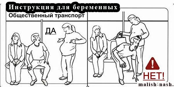 Как беременным вести себя