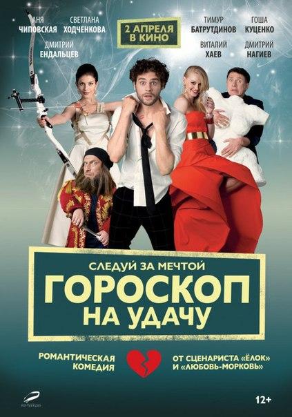 Гopoскоп на удачу (2015)