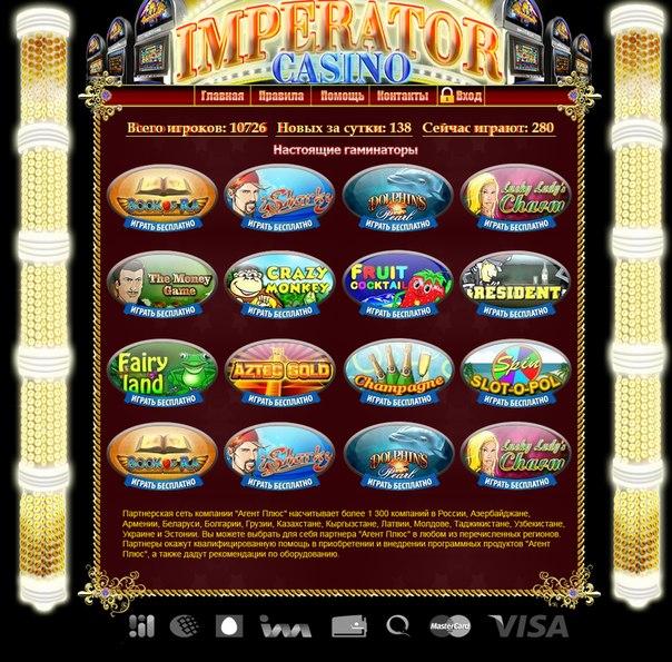 Игровые автоматы играть бесплатно онлайн. Казино Император - это надежное