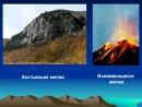 II чтв География 7 АКР№2 Горные породы и минералы