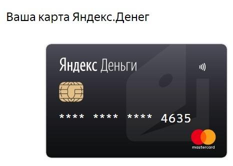 Обзор кошелька Яндекс Денег