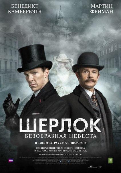 Шерлок Холмс. Безобразная невеста (2016)