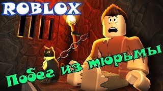 ROBLOX Escape The Dungeon Obby Бежим из тюрьмы