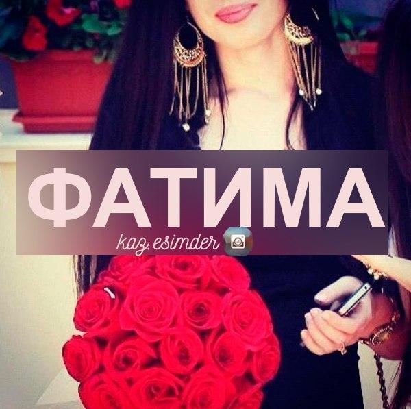 Фатима картинки