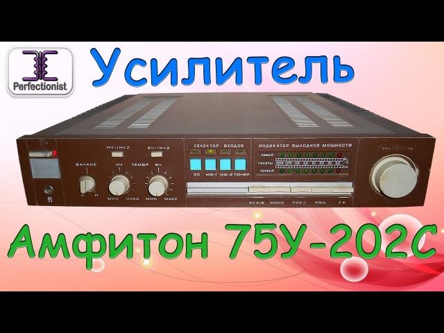 Усилитель Амфитон 75У 202С обзор ремонт модернизация