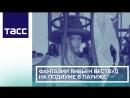 Фантазии Вивьен Вествуд на подиуме в Париже