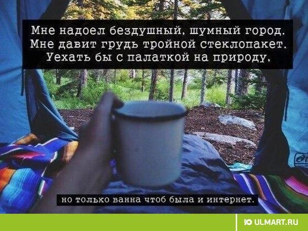 Афоризмы про природу отдых