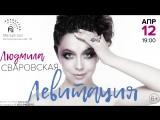 Концерт Людмилы Сваровской
