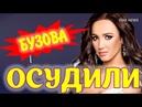 Ольгу Бузову осудили за разгромный пост о Денисе Лебедеве, победителе шоу «Замуж за Бузову»!