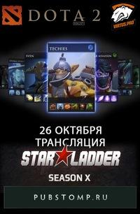 DOTA2 Starladder XI Pubstomp Питер
