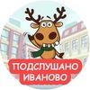 Подслушано автомобилистов   Иваново