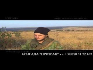 Украинские неонацисты жестоко казнили пленных ополченцев из бригады «Призрак» Алексея Мозгового