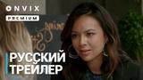 Милые обманщицы Перфекционистки  Русский промо - трейлер  Сериал 2019, 1-й сезон