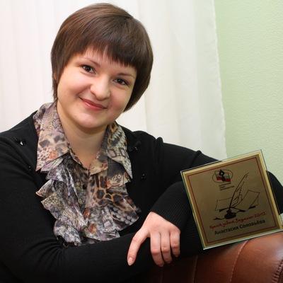 Анастасия Соловьёва, Шадринск, id123120144