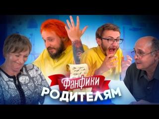 КЛИККЛАК Читаем Фанфики Родителям #2 Эльдар Джарахов и Старый