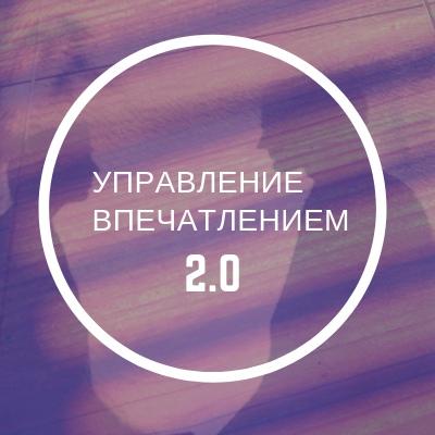 Афиша Самара Управление впечатлением 2.0