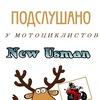 Подслушано у мотоциклистов Новой усмани