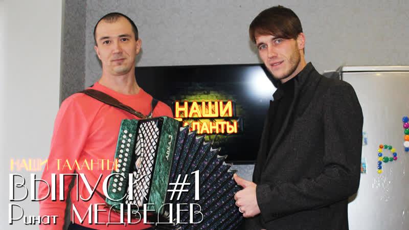 Наши Таланты Выпуск 1 Ринат Медведев